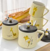 可愛長頸鹿帶蓋勺手柄陶瓷馬克水杯男女學生卡通牛奶早餐咖啡杯子【父親節好康搶購】