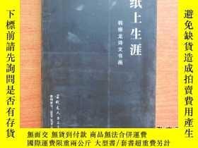 二手書博民逛書店罕見紙上生涯--韓修龍詩文書畫(當代文人雜誌專輯)23429 韓