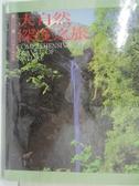 【書寶二手書T1/旅遊_EJQ】台灣大自然深度之旅