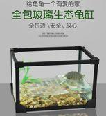 魚缸-烏龜缸帶曬台玻璃別墅龜魚缸巴西草鱷龜大小型爬寵飼養水陸缸YYP 提拉米蘇
