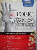 【書寶二手書T9/語言學習_QHT】TOEIC 新版多益完全攻略_Live ABC_附光碟