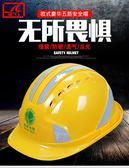 安全帽 abs五筋反光條安全帽工地施工電力建筑工程領導頭盔透氣勞保印字99免運 宜品居家