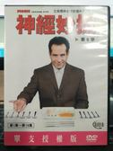 影音專賣店-R08-正版DVD-歐美影集【神經妙探 第5季/第五季 全4碟】-(直購價)