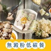 【減醣好食包】無澱粉低碳餐(7~10個工作天出貨)