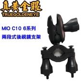 【MIO】C10  適用MIO 6系列 7系列 C550 C570 C550D C570D C330 C350 C340 後視鏡支架 扣環