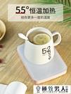 加熱杯墊暖暖杯55度恒溫杯子熱牛奶神器自動加熱杯墊保溫底座 水杯加熱器【極致男人】