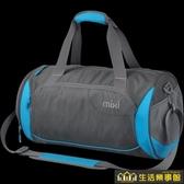 米熙干濕分離健身包運動包男旅行包女大手提旅游行李袋單肩訓練包 NMS生活樂事館