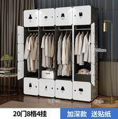 簡易衣櫃子臥室租房家用小戶型簡約現代經濟型宿舍組裝塑料布衣櫥【 新店開張八五折促銷】