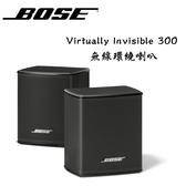 BOSE 美國 Virtually Invisible 300 黑 白 無線環繞喇叭【貿易商貨+免運】