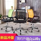 電腦椅家用會議辦公椅升降轉椅職員學習麻將座椅人體工學靠背椅子 NMS生活樂事館