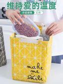 保溫袋加厚飯盒袋子可愛防水防油手提包上班帶飯的鋁箔保溫便當袋日式DH全館全省免運