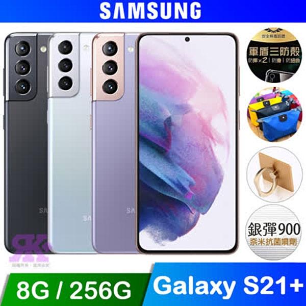 【Samsung】Galaxy S21+ 5G (8G/256G)-贈四角空壓殼+韓版收納包+指環支架+奈米噴劑