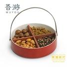 干果盤糖果盒家用陶瓷瓜子點心水果盤零食分格收納盒【輕奢時代】
