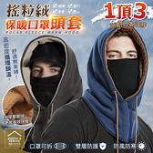 搖粒絨雙層防護保暖口罩頭套圍脖 1頂3 騎行全系列 頭罩面罩全罩式【YX0303】《約翰家庭百貨