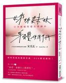 (二手書)姊姊妹妹身體使用手冊 :日本權威性愛女醫師告訴妳,妳所知道的健康常識..