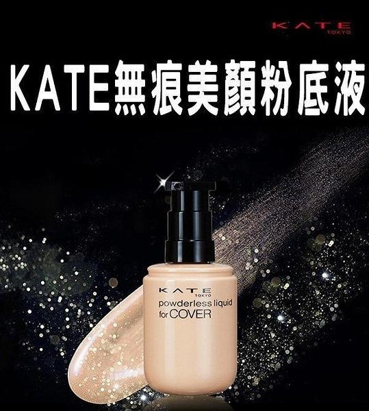KATE 無痕美顏粉底液 修容筆 完美遮瑕 隔離霜 BB霜 飾底乳 防暈染 眼妝打底膏 透明妝 眼袋 臥蠶