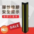 【橡膠防撞條61】~~安全警示/防撞/耐...