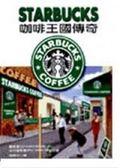 (二手書)咖啡王國傳奇