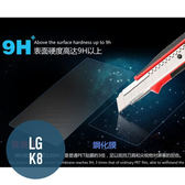 LG K8 鋼化玻璃膜 螢幕保護貼 0.26mm 鋼化膜 2.5D弧度 9H硬度 玻璃貼