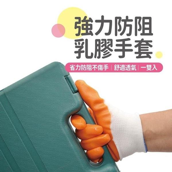 【全館批發價!免運+折扣】乳膠手套 棉紗沾膠手套 沾膠 pvc 耐磨 防滑手套 【BE875-1】