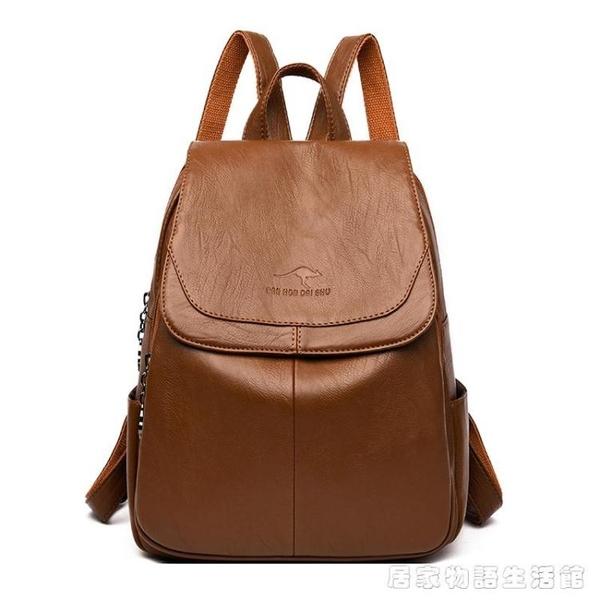 牛皮後背包女新款軟皮背包時尚簡約學生書包旅行包潮 居家物语
