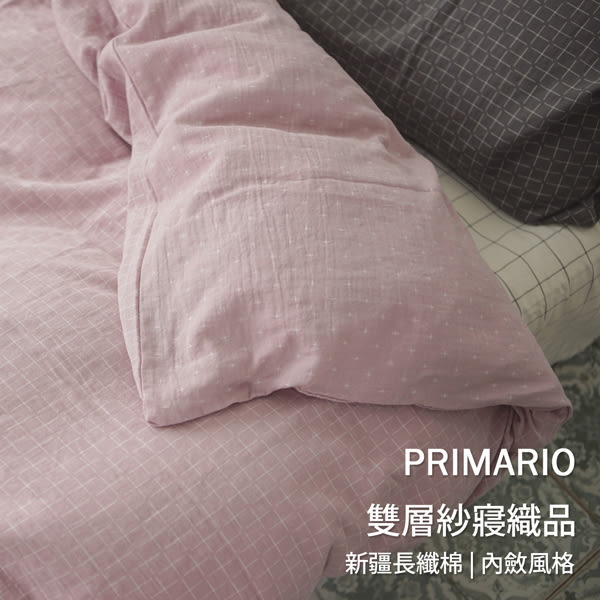薄被套 / 雙人 [雙層紗 / 十字淺紫] 新疆棉自然無印;混搭mix&match;翔仔居家