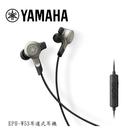 【天天限時】YAMAHA 無線耳機入耳式耳機 EPH-W53