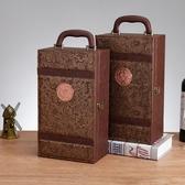 紅酒包裝盒現貨禮盒雙支裝高檔紅酒皮盒葡萄酒箱子定制紅酒盒  【雙十二免運】