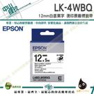 EPSON LK-4WBQ C53S654436標籤帶(燙印12mm )白黑