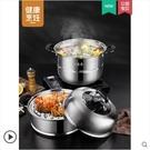 蒸鍋 蒸鍋家用304不銹鋼加厚三層雙層蒸饅頭蒸魚蒸籠煤氣灶電磁爐通用 晶彩 99免運