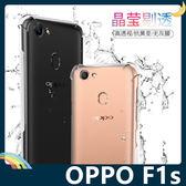 OPPO F1s A59 6D氣囊防摔空壓殼 軟殼 四角加厚氣墊 全包款 矽膠套 保護套 手機套 手機殼 歐珀