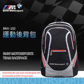 Bmj-102 寶馬 BMW 賽車 正版 運動 後背包 筆電包 MOTORSPORTS TEAM BACKPACK 時尚 送禮 限量 情人 聖誕