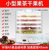 水果蔬菜乾果機食物烘乾機藥材花茶食品脫水風乾機跨境出口110V乾燥機 LXY4118【VIKI菈菈】