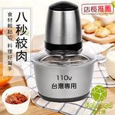 現貨快速出貨-110V多功能家用電動絞菜器料理器絞肉機攪餡機切菜器