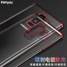 88柑仔店--鐳射電鍍軟殼S9三星Note8手機殼S8+Plus超薄透明軟硅膠保護套