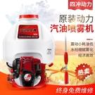 打藥噴霧機 四沖程背負式噴霧器汽油機打藥機農藥噴灑器高壓果園樹農用泵神器 WJ【米家】