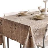 桌布簡約臺布茶幾餐桌現代文藝北歐報紙【不二雜貨】