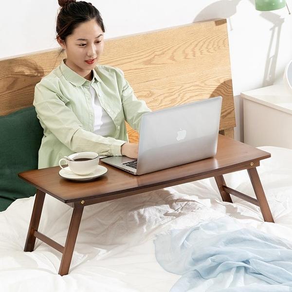 摺疊床上小書桌子筆記本