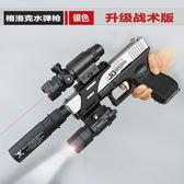 水彈槍 格洛克水彈槍下供彈手動成人水晶蛋手搶式電動連發兒童玩具槍男孩 玩趣3C