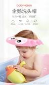 寶寶洗頭帽防水護耳神器小孩嬰兒洗澡帽兒童洗發帽浴帽 【傑克型男館】
