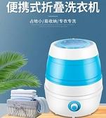 迷你洗衣機小型家用半全自動可折疊便攜式寶寶兒童租房殺菌YYJ 阿卡娜