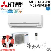 【MITSUBISHI三菱】5-7坪 靜音大師 變頻分離式冷暖冷氣 MUZ/MSZ-GR42NJ 免運費/送基本安裝