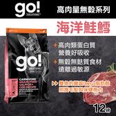 【毛麻吉寵物舖】Go! 73%高肉量無穀系列 海洋鮭鱈 全犬配方 12磅-WDJ推薦 狗飼料/狗乾乾