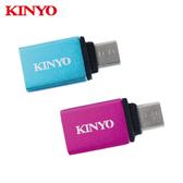 KINYO Type-C轉USB3.0轉接頭USB-MC3【愛買】