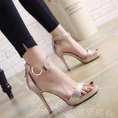 高跟涼鞋 夏季新款韓版百搭性感高跟鞋細跟高跟女露趾涼鞋一字扣帶女鞋 唯伊時尚
