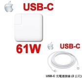 有包膜才真原裝 APPLE 61W 充電器-蘋果 20.3V/3A,5.2V/2.4A,A1718,A1706,MNF72Z/A,MacBook Pro 2.0,13吋 一套