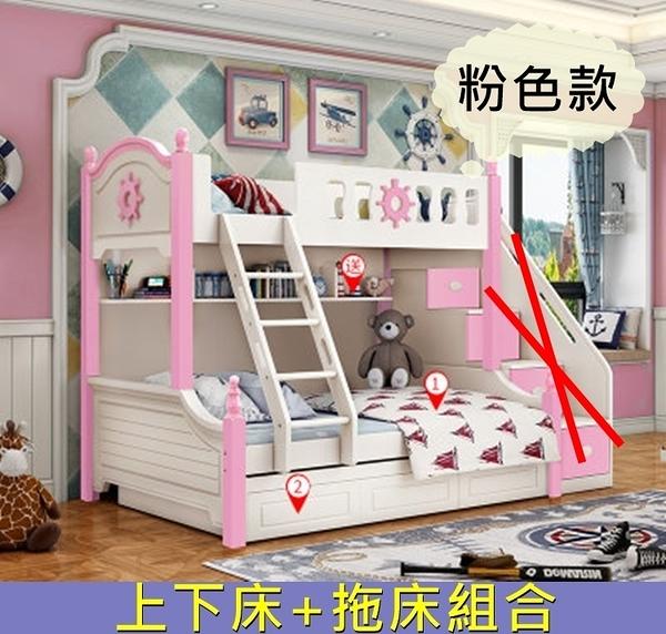 【千億家居】航海夢粉色款兒童床組/上下床+拖床組合/實木家具/高低母子床/KL135-13