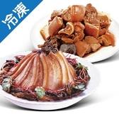 【台畜】傳統經典燉豬腳+梅干扣肉合購價【愛買冷凍】