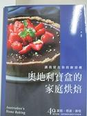 【書寶二手書T1/餐飲_EWV】奧地利寶盒的家庭烘焙:讓我留在你的廚房裡!蛋糕、塔派、餅乾,4