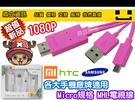 【新手機電視線】彩色 MHL線 Micro USB MHL轉HDMI 5Pin/11Pin 通用款 S4 S2 NOTE2 HTC ONE